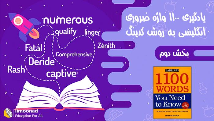 آموزش 1100 واژه ضروری انگلیسی به روش کدینگ - بخش دوم (درس 11 الی 20)