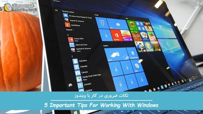 آموزش ویندوز 10 - آموزش 5 نکته ضروری در کار با ویندوز