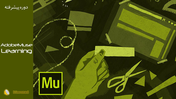 فیلم آموزش نرم افزار Adobe Muse برای طراحی سایت بدون کد نویسی