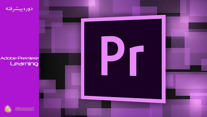 آموزش پریمیر (Adobe Premiere ) برای میکس و مونتاژ فیلم