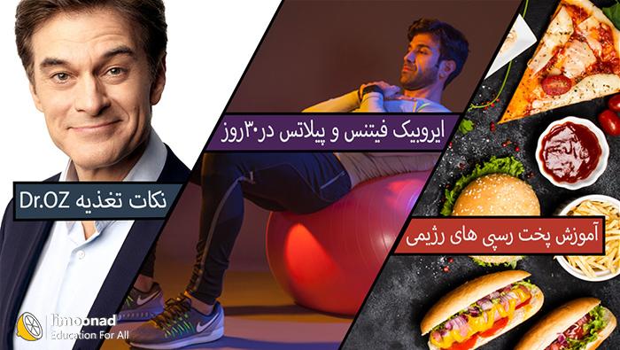 پکیج کاهش وزن با ورزش و رژیم غذایی در یک ماه + نکات تغذیه دکتر آز