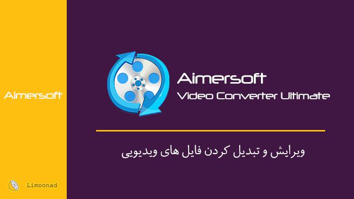فیلم آموزش ویرایش و تبدیل فرمت با نرم افزار Aimersoft video converter