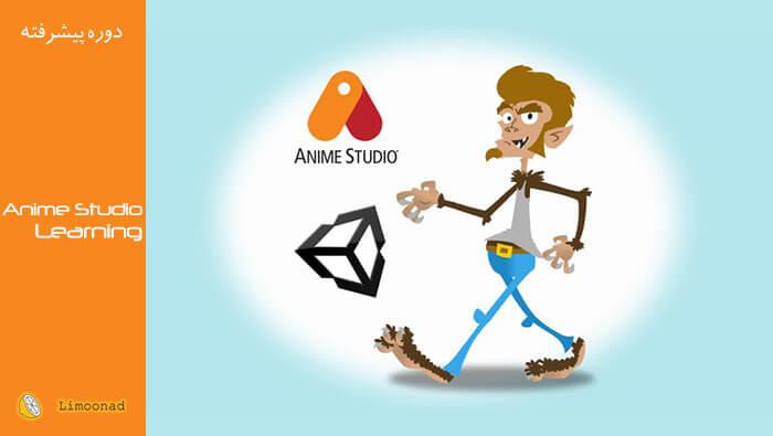 فیلم آموزش انیمیشن سازی با Anime Studio