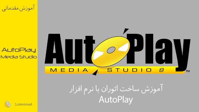آموزش ساخت اتوران Autorun برای CD و DVD