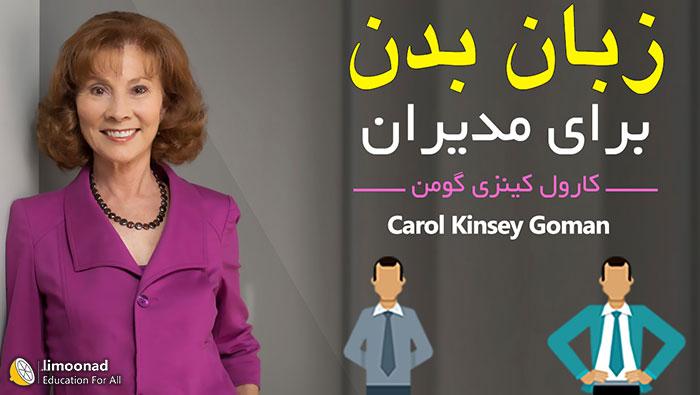 آموزش تکنیکهای زبان بدن برای مذاکره مدیران - دوبله فارسی از لیندا