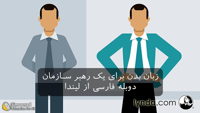 دوره آموزش زبان بدن برای رهبر سازمان - دوبله فارسی لیندا