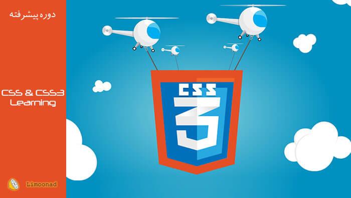 فیلم آموزش جامع CSS - CSS3