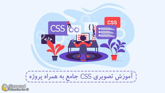 آموزش css پیشرفته (پروژه محور)