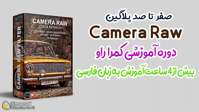 آموزش کامل پلاگین Camera Raw در فتوشاپ