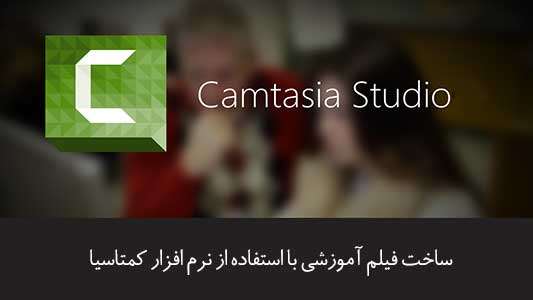 آموزش ساخت فیلم آموزشی با استفاده از نرم افزار کمتازیا