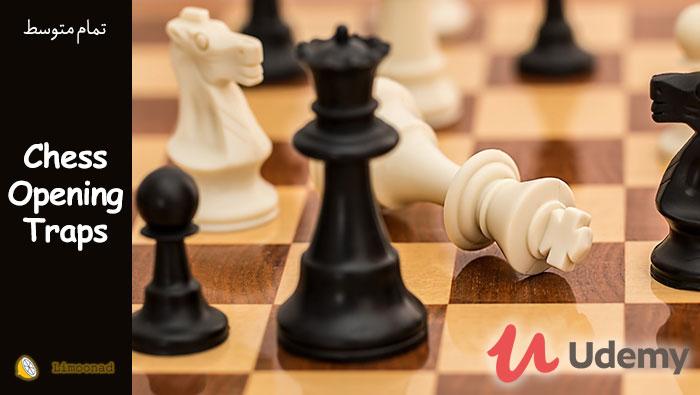آموزش شطرنج به زبان فارسی - 15 تله شطرنج