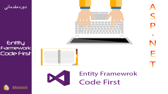 فیلم آموزش entity framework code first