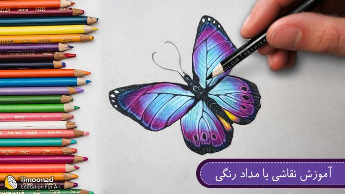 پکیج آموزش نقاشی با مداد رنگی - دوبله فارسی
