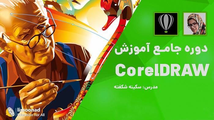 آموزش جامع کورل دراو (CorelDRAW) - پروژه محور