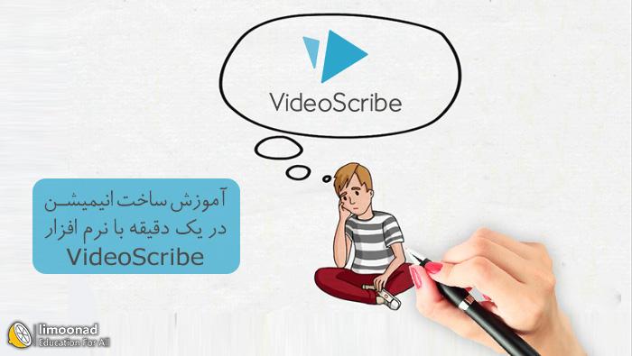 آموزش ساخت انیمیشن تبلیغاتی با نرم افزار ویدیو اسکرایب (video scribe)