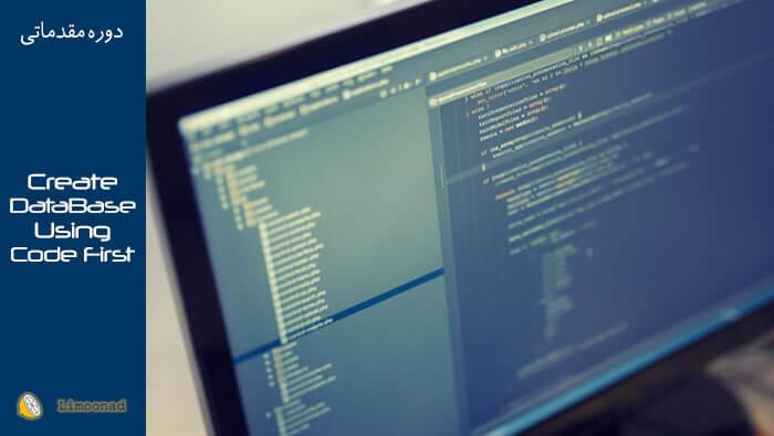 فیلم آموزش ساخت سریع دیتابیس به روش CodeFirst در Asp.net core