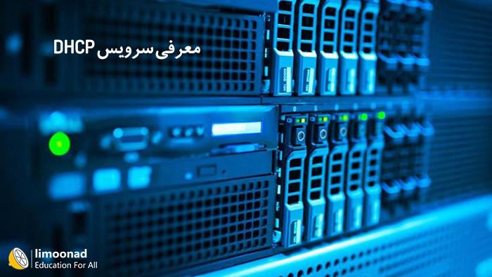 معرفی سرویس DHCP