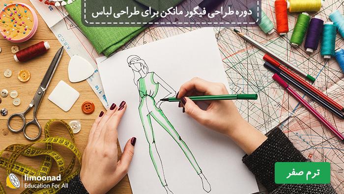 دوره طراحی فيگور مانكن برای طراحی لباس