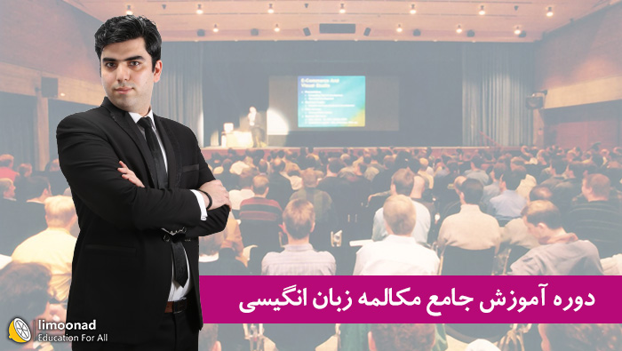 پکیج آموزش جامع  گرامر زبان انگلیسی اشکان - پکیج Special سطح پایه