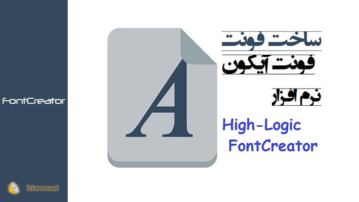 فیلم آموزش ساخت فونت آیکون با نرم افزار High - Logic Font Creator