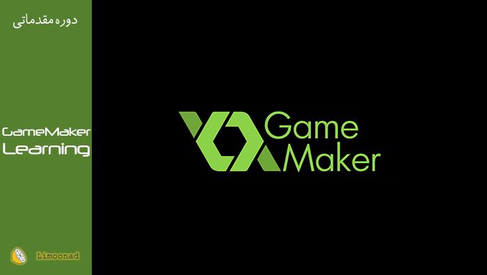 فیلم آموزش ساخت بازی با نرم افزار GAME MAKER