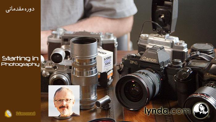 فیلم آموزش عکاسی مقدماتی - دوبله لیندا