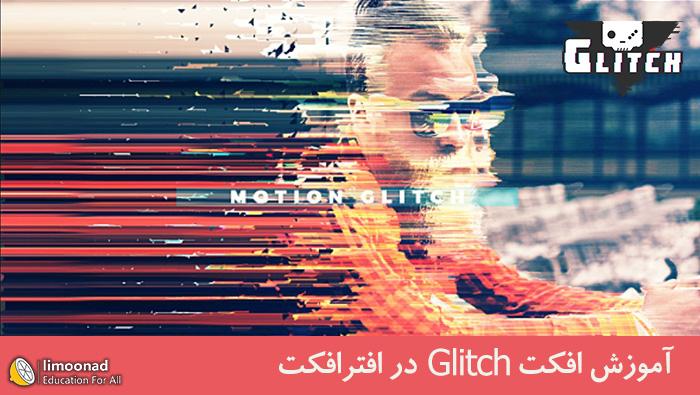آموزش تکنیک Glitch برای ساخت موشن گرافیک در افترافکت همراه پروژه