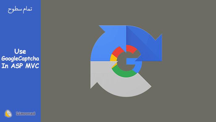 آموزش استفاده از کپچا (Google Captcha) در ASP.NET MVC