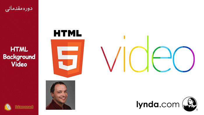 آموزش ویدیویی استفاده از video به عنوان عنصر در طراحی سایت با HTML