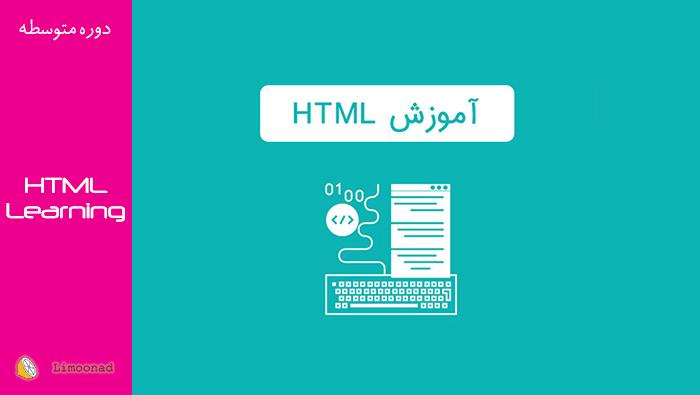فیلم آموزش HTML به همراه پروژه طراحی سایت ساده