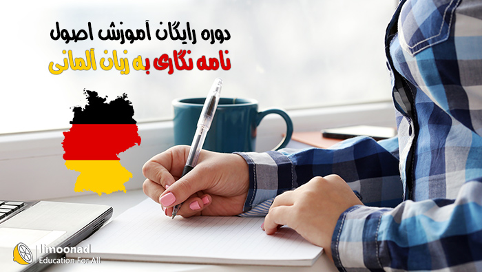 اصول نامه نگاری به زبان آلمانی - رایگان