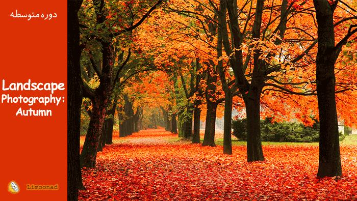 پکیج آموزش عکاسی از منظره در پاییز - دوبله از لیندا