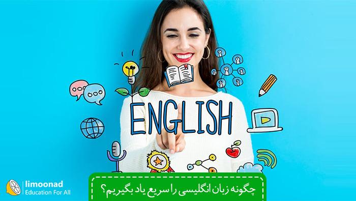 چگونه زبان انگلیسی را سریع یاد بگیریم؟