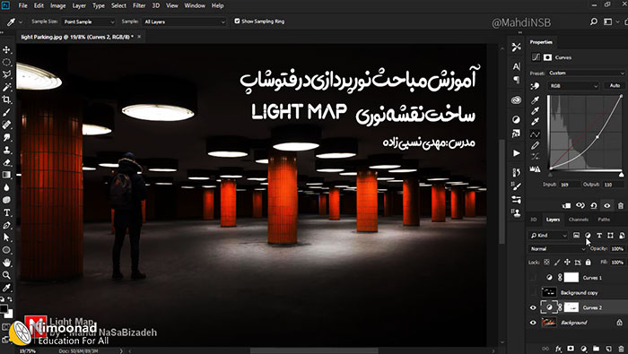 آموزش نورپردازی  و ساخت نقشه نوری  در فتوشاپ