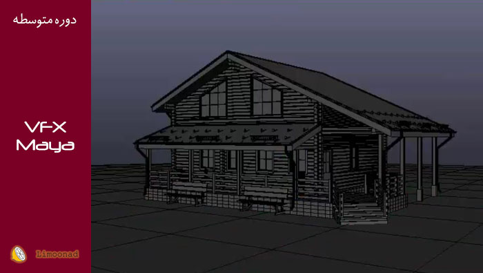 فیلم آموزش انیمیت و ترنسفورم شدن خانه - جلوه بصری در مایا vfx بخش: ا
