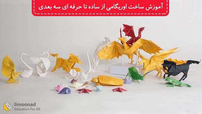 پکیج آموزش ساخت اوریگامی از ساده تا حرفه ای