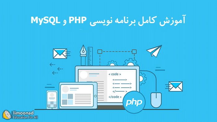 آموزش کامل برنامه نويسی php و mysql - زیر نویس فارسی از لیندا