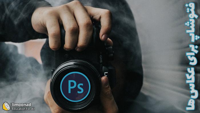 آموزش فتوشاپ برای عکاسی- هرآنچه یک عکاس از فتوشاپ لازم دارد
