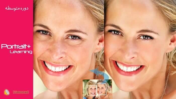 آموزش نرم افزار Portrait Plus برای روتوش کردن ساده تصاویر چهره