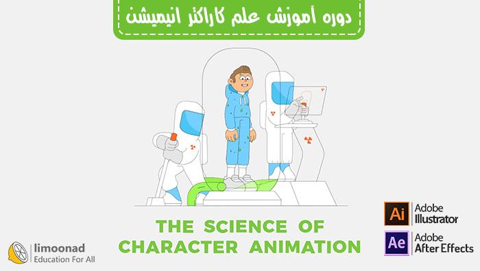 دوره علم ساخت کاراکتر انیمیشن با ایلوستریتور و افترافکت - دوبله فارس