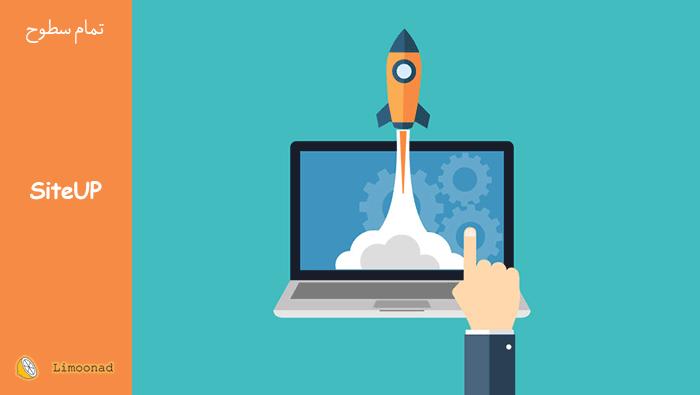 آموزش ویدیویی گام به گام  راه اندازی یک وب سایت در کمتر از 1 ساعت