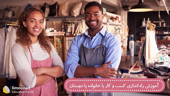 آموزش راه اندازی کسب و کار با خانواده یا دوستان - دوبله فارسی از لیندا