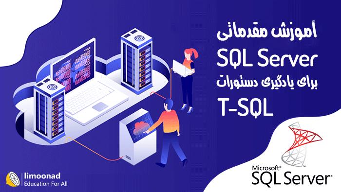 آموزش مقدماتی SQL Server برای یادگیری دستورات T - SQL