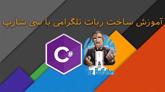 آموزش رایگان ساخت ربات تلگرام با زبان سی شارپ