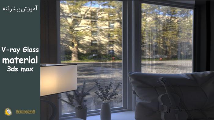 فیلم آموزش ساخت متریال شیشه در مکس با VRay