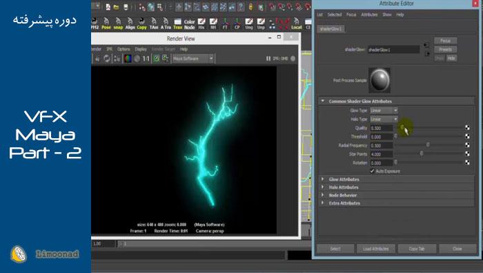 فیلم آموزش داینامیک ریگ کردن رعد و برق - جلوه بصری مایا vfx بخش: دوم