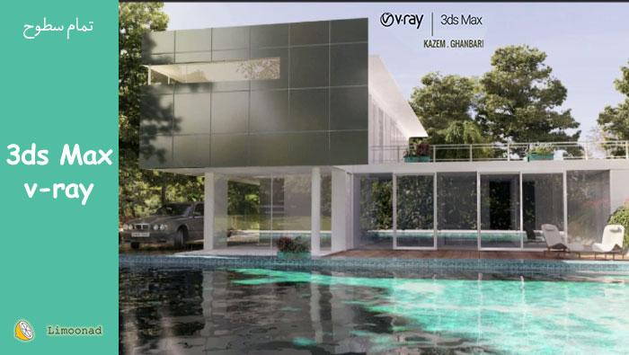 دوره ویدیویی آموزش vray برای آموزش انکسار نور و ساخت متریال آب
