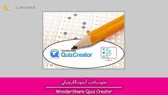آموزش ساخت آزمون الکترونیکی فارسی با نرم افزار Wondershare QuizCreator