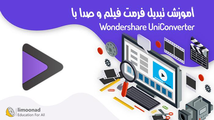 آموزش کامل تغییر فرمت فیلم و صدا با  Wondershare UniConverter