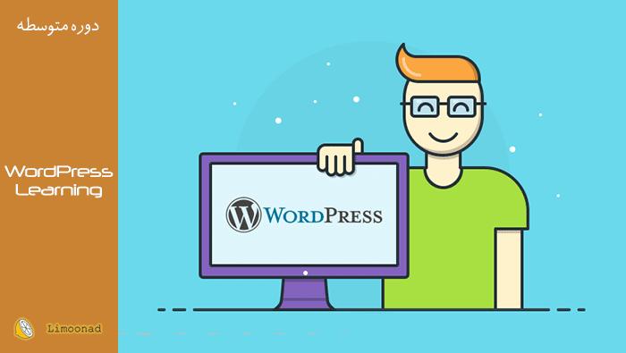 دوره آموزش کامل وردپرس (wordpress) برای راه اندازی یک سایت